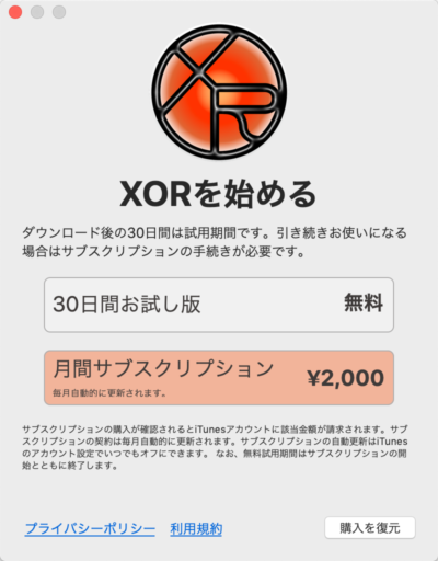 XOR Subscription dialog