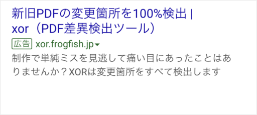 XORのGoogle広告
