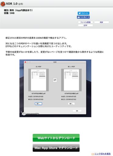 新しもの好きのダウンロードのXORの紹介画面