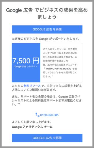 Googel広告のクーポン