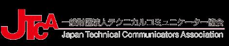 JAGAT(一般財団法人テクニカルコミュニケータ協会)のロゴ