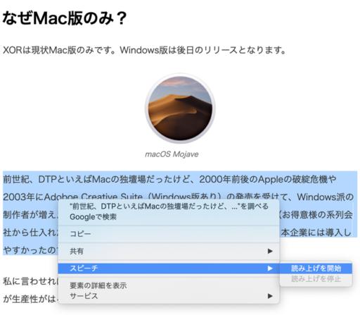 macOSのスピーチ機能
