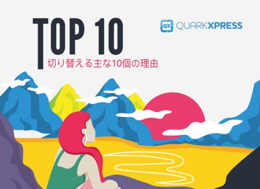 QuarkXPressに切り替える主な10個の理由.PDF