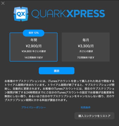 QuarkXPressのサブスクリプション費