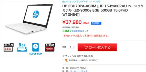 HP 2BD70PA-ACBM
