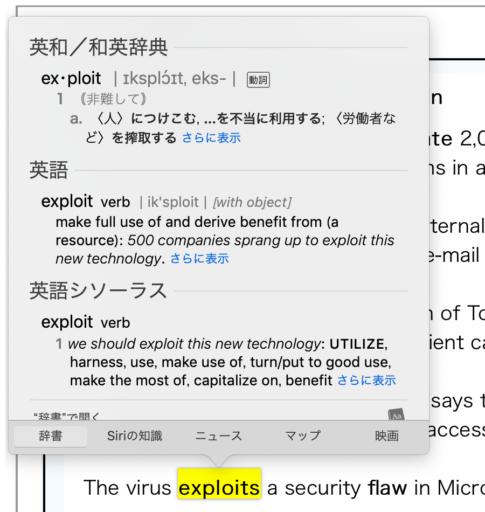 Macの辞書表示