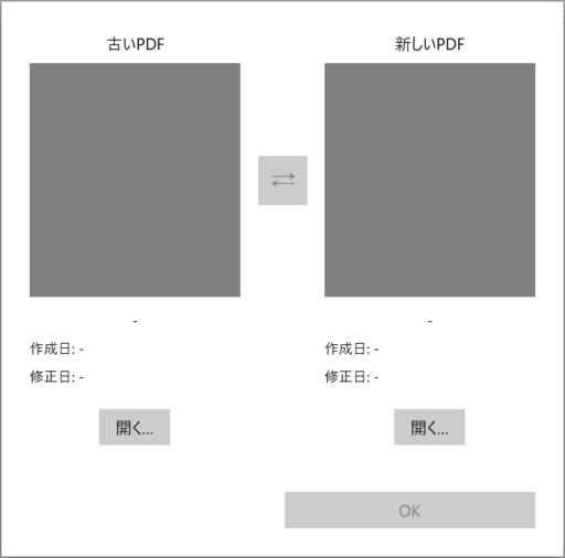 XOR_PDF選択ダイアログ(選択前)