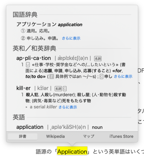 「Application」の意味