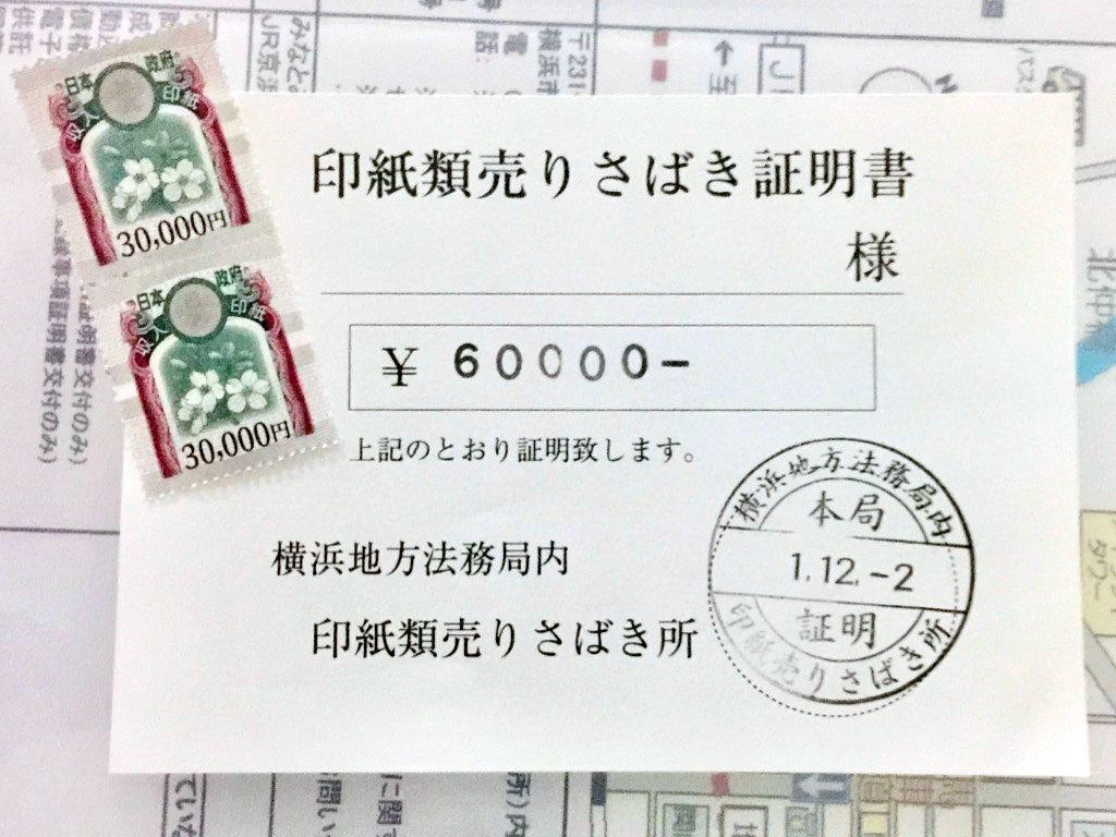 収入印紙6万円分