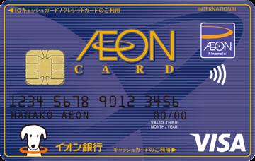 イオン銀行のカード