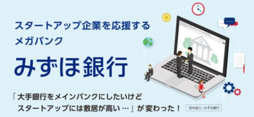 みずほ銀行のスタートアップ企業支援バナー