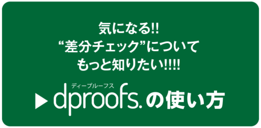 dproofs