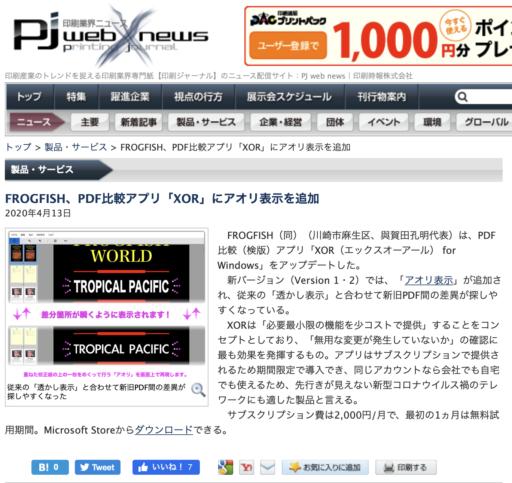 印刷業界ニュース Pj web newsの画面