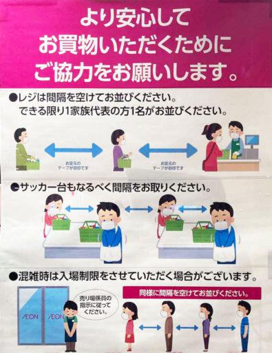 イオンの新型コロナウイルス対策