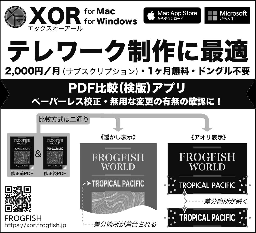 印刷ジャーナル2020年5月15日号の『XOR』の広告