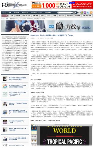 PJ web newsのスクリーンショット