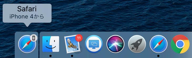 iPhoneのSafariアイコンを表示したMacのDock