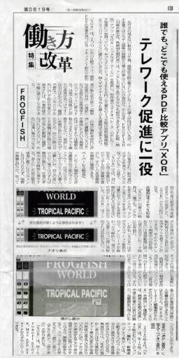 印刷ジャーナル2020年5月15日号の『XOR』の紹介記事