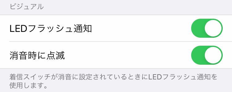iPhoneの設定:LEDフラッシュ通知