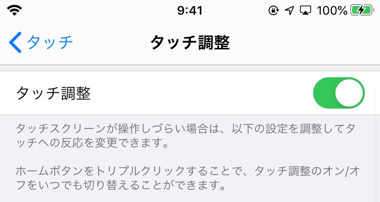iPhoneの設定:タッチ調整