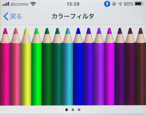 1型視覚カラーフィルタをオン