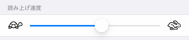 iPhoneの設定:読み上げ速度の調整スライダ