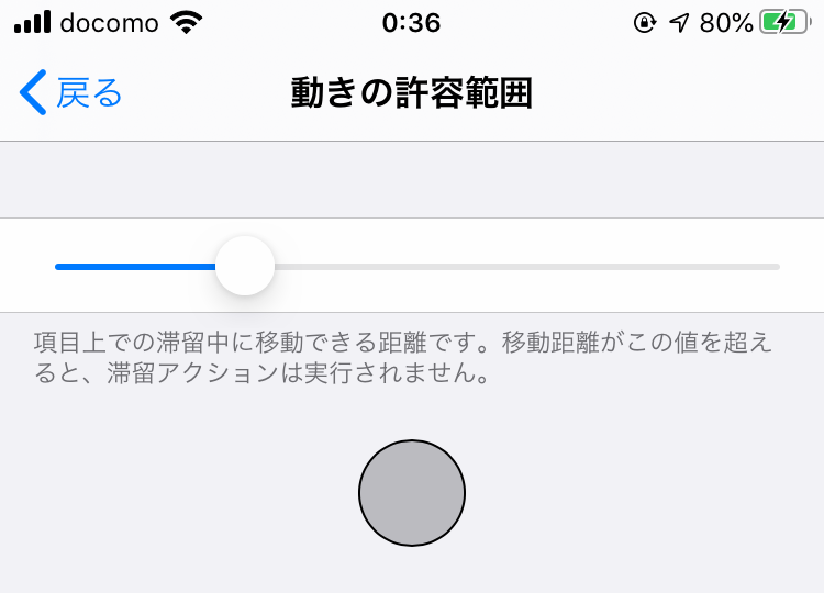 iPhoneの設定:動きの許容範囲