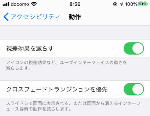 iPhoneの設定:視差効果を減らすの設定ボタン