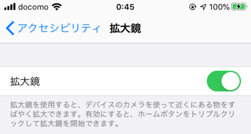 iPhoneの設定:拡大鏡の設定