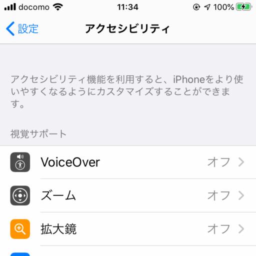 iPhoneの設定:アクセシビリティの画面