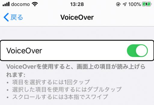 iPhoneの設定:VoiceOverの設定ボタン