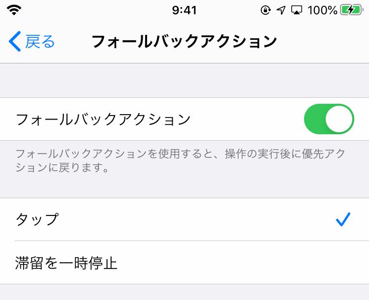 iPhoneの設定:フォールバックアクション