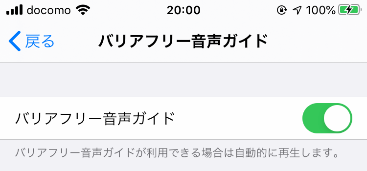 iPhoneの設定:バリアフリー音声ガイドをオン
