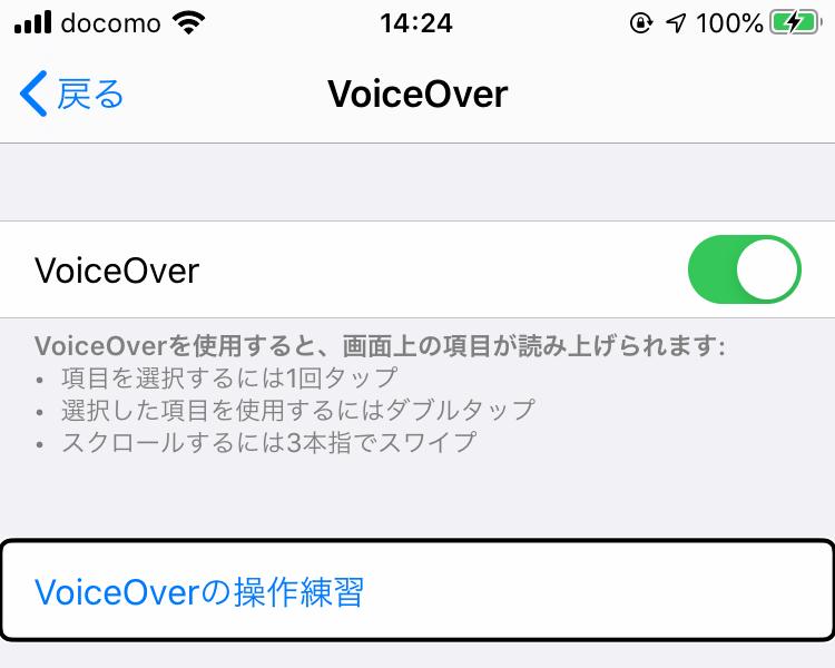 iPhoneの設定:VoiceOverの操作練習