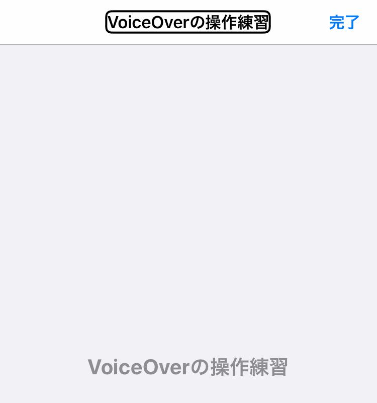 iPhoneの設定:VoiceOverの操作練習画面