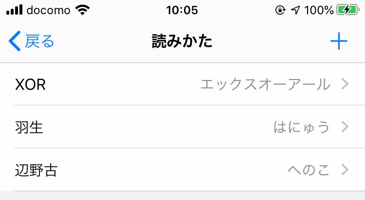 iOSの読み方登録