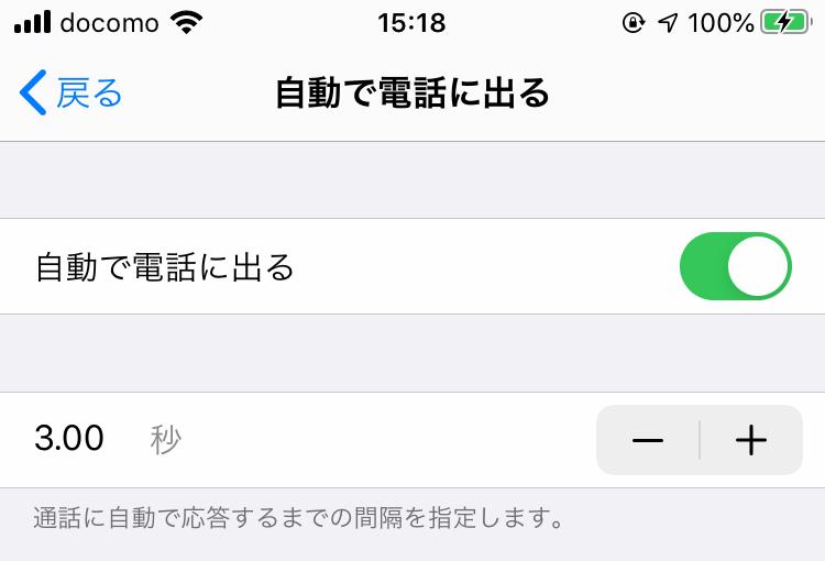 iPhoneの設定:自動で電話に出る