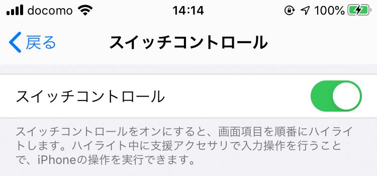 iPhoneの設定:スイッチコントロール