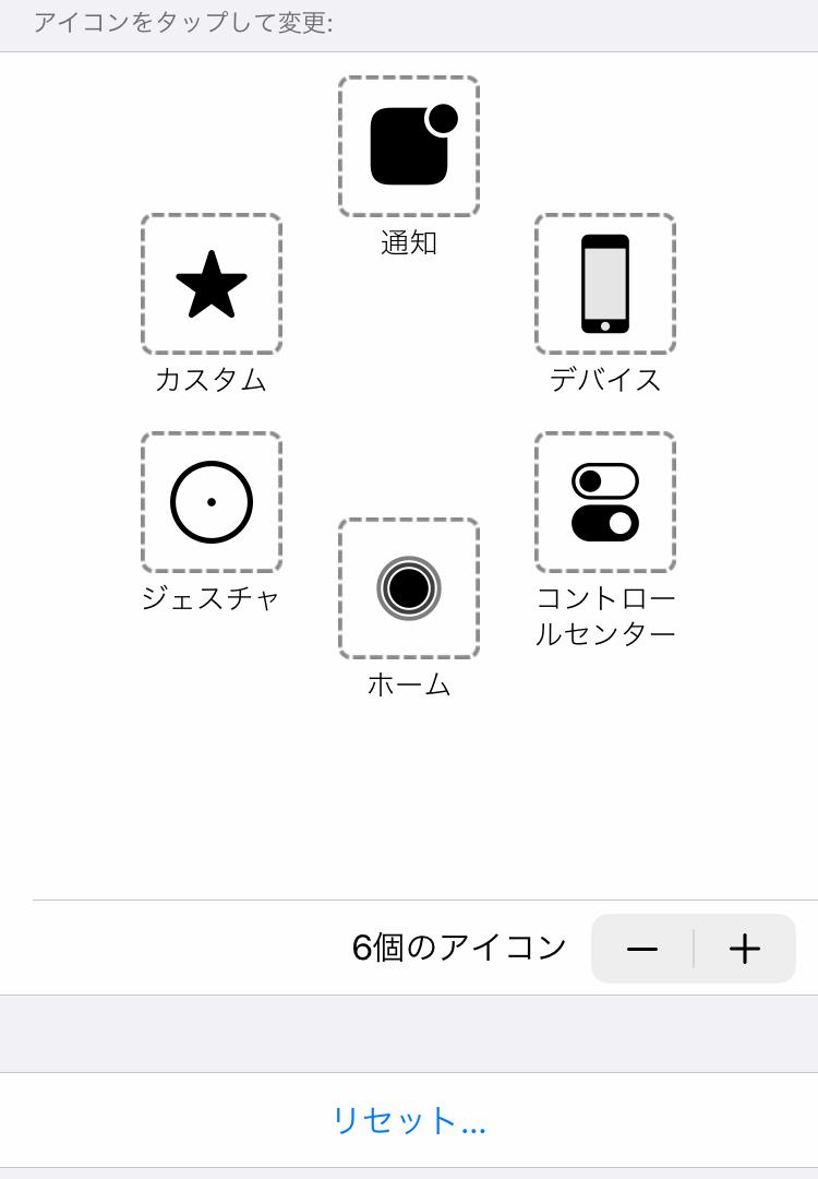 iPhoneの設定:AssistiveTouch(最上位メニューをカスタマイズ)