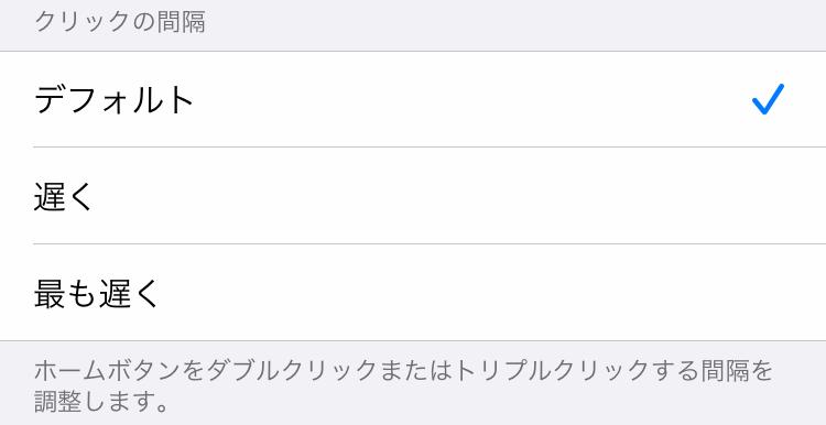 iPhoneの設定:クリックの間隔