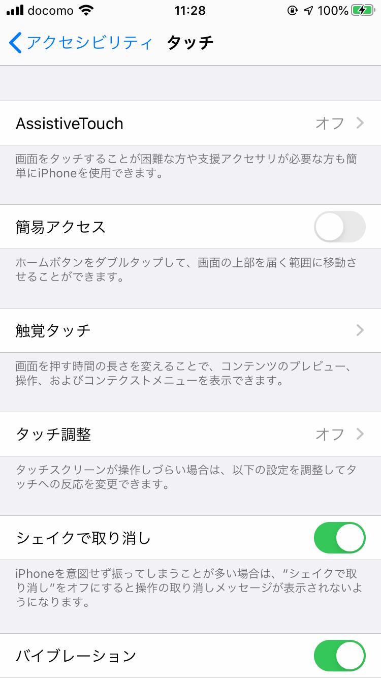 iPhoneの簡易アクセス-オフ