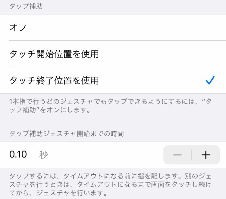 iPhoneの設定:タップ補助