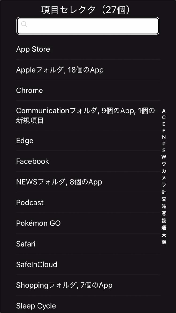 iPhoneの画面:項目セレクタ