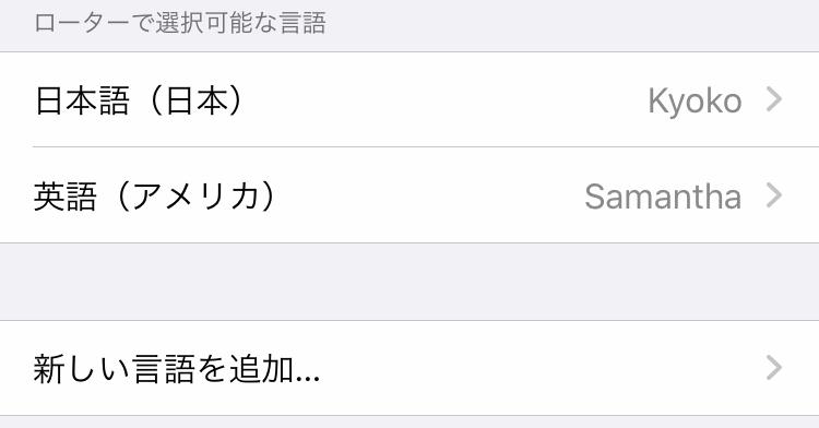 iPhoneの設定:ローターで選択可能な言語