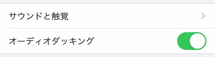 iPhoneの設定:VoiceOverのオーディオダッキング