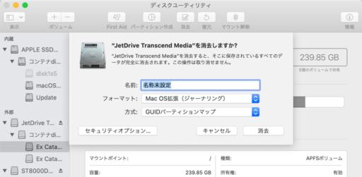 macOS Catalinaのディスクユーティリティ