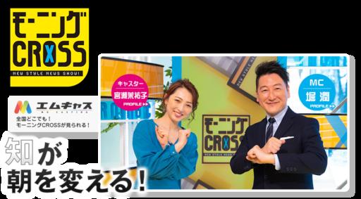 TOKYO MX モーニングCROSS
