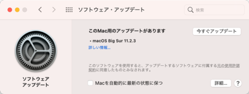 macOS Big Sur 11.2.3アップデータ