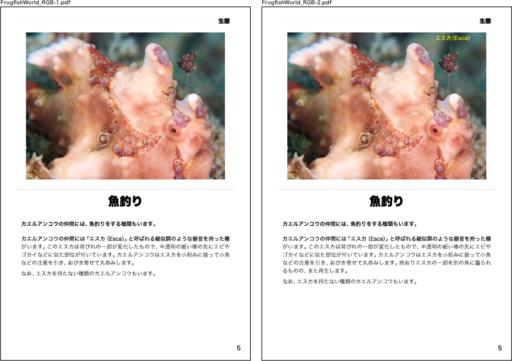 比較するPDFページのペア