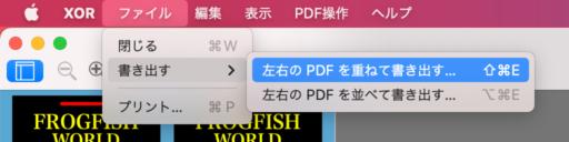 左右のPDFを重ねて書き出す